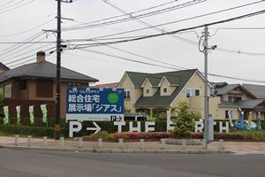 名取市にて住宅展示場が立ち並ぶ