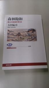 NHK出版『森林飽和』