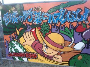 「宮城(オラホ)の野菜(シゴト)にハズレなし」(新しいJA名取岩沼の看板)