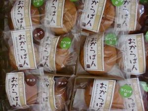箱にぎっしりのパンの差し入れです