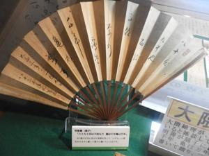 大隈重信総理が「自分は125歳まで生きる」と言った時、「80・90・100歳は子供、鶴は千年、亀は万年 83歳の明善」と書いて贈った扇子