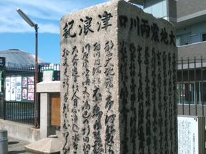「安政元年(1854年)の津波碑」19㎞地点の京セラドーム目前、木津川に架かる大正橋東詰の歩道にある。前日に地震。液状化もあり、川の船に逃れた人などが犠牲になった
