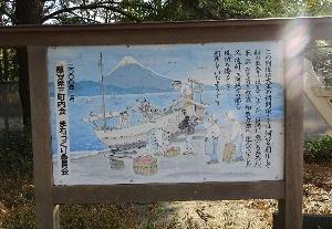 大正初期頃まで河口を利用して船の出入りで魚、米、塩、みそなどを京浜・伊豆方面へ 運んでいたようです。