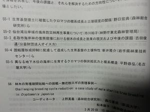 上から3番目に吉田担当部長の名前があります