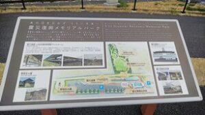 震災メモリアルパーク