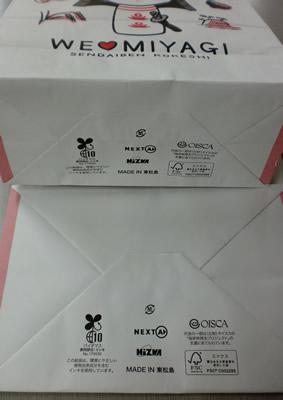 紙袋の底にプロジェクト支援について明記してあります