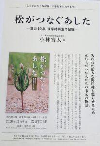 この販促チラシは、12月19日に名取市内の河北新報購読の方約10,000軒に折込チラシします。