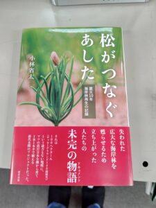 当日は書籍「松がつなぐあした」の販売もございます